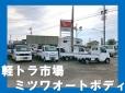 軽トラ市場 ミツワオートボディ の店舗画像