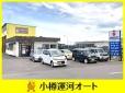 小樽運河オート の店舗画像