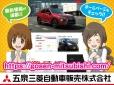 五泉三菱自動車販売(株) の店舗画像
