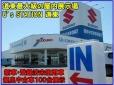 道東スズキ株式会社 U'sステーション道東の店舗画像