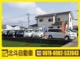 北斗自動車 金沢店 の店舗画像