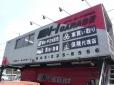 エヌ・ワン・ガレージ の店舗画像