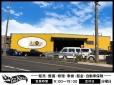 司自動車(有) の店舗画像
