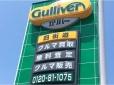 ガリバー 四街道店/株式会社ティー・ピー・シーの店舗画像