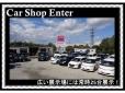 カーショップエンター(本州仕入 ミニバン・コンパクトカー専門店) の店舗画像