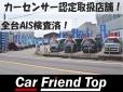 (株)カーフレンドトップ の店舗画像