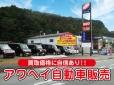 株式会社アワヘイ の店舗画像