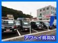 株式会社アワヘイ 鳥羽店 の店舗画像