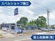 冨士自動車 スバルショップ鯖江の店舗画像