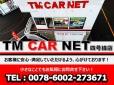 TM CAR NET 四号線店の店舗画像