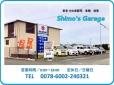 シモズガレージ の店舗画像