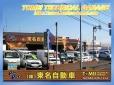 (株)東名自動車 の店舗画像