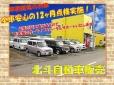 北斗自動車販売 の店舗画像