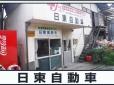 日東自動車 の店舗画像