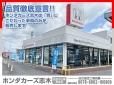 ホンダカーズ志木 志木店(認定中古車取扱店)の店舗画像