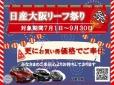 日産大阪販売(株) クルーゼ堺+Uの店舗画像