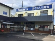 古川商会 の店舗画像