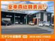 ミヤワキ自動車 の店舗画像