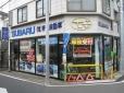 斉藤自動車工業 の店舗画像