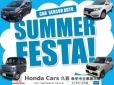 ホンダカーズ久喜 幸手中古車展示場の店舗画像