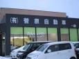 (有)菅原自動車 の店舗画像