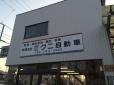 (有)ミクニ自動車 の店舗画像