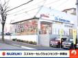 (株)スズキ中兵庫販売 スズキカ—セレクションセンター鈴蘭台の店舗画像