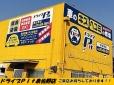 ドライブPit 泉佐野店 の店舗画像