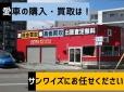 (株)サンワイズ 中古車展示場の店舗画像