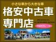 格安車専門店 T&Mガレージ富士見 の店舗画像