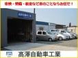 高澤自動車工業 の店舗画像