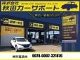 (株)秋田カーサポート の店舗画像