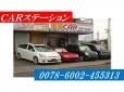 CARステーション の店舗画像