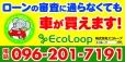 株式会社エコループ の店舗画像
