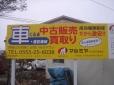マルミヤ中古車事業部 の店舗画像