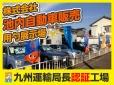 株式会社池内自動車販売 の店舗画像