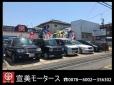 宣美モータース の店舗画像