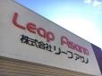 株式会社リープアサノ の店舗画像