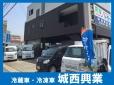 城西興業(有) の店舗画像