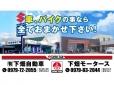 下畑自動車 の店舗画像