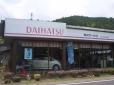 寺井サービス の店舗画像