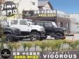 株式会社ヴィゴラス ジムニー専門店 の店舗画像