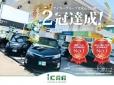 ミニバン専門店 iCAR アイカー の店舗画像