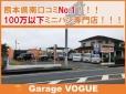 車のお探し専門店 Garage VOGUE(ガレージ ヴォーグ) の店舗画像