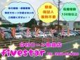 five star 自社ローン取扱店 の店舗画像