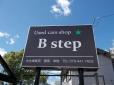 B step の店舗画像