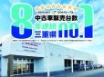 Honda Cars 三重北 U−Select 亀山長明寺の店舗画像