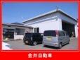 株式会社 金井自動車 の店舗画像