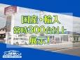 JA MOTORS の店舗画像