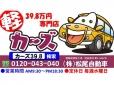 軽39.8万円専門店 カーズ の店舗画像